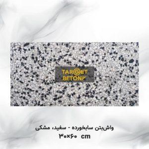 واشبتن سابخورده سفید مشکی - 30 در 60 سانتیمتر