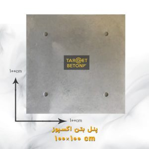 پنل بتن اکسپوز سایز 100 در 100 سانتیمتر