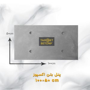 پنل بتن اکسپوز سایز 100 در 50 سانتیمتر