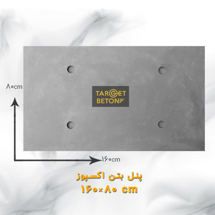 پنل بتن اکسپوز سایز 160 در 80 سانتیمتر