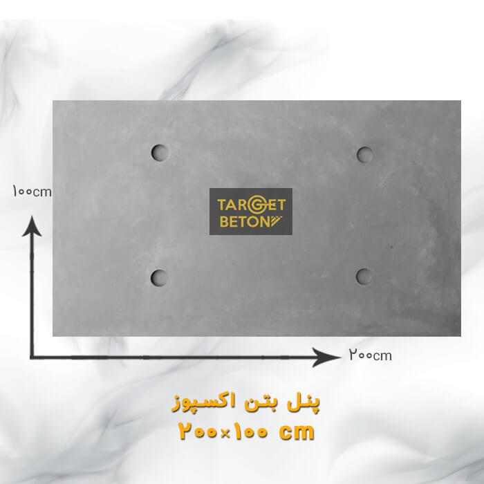 پنل بتن اکسپوز سایز 200 در 100 سانتیمتر